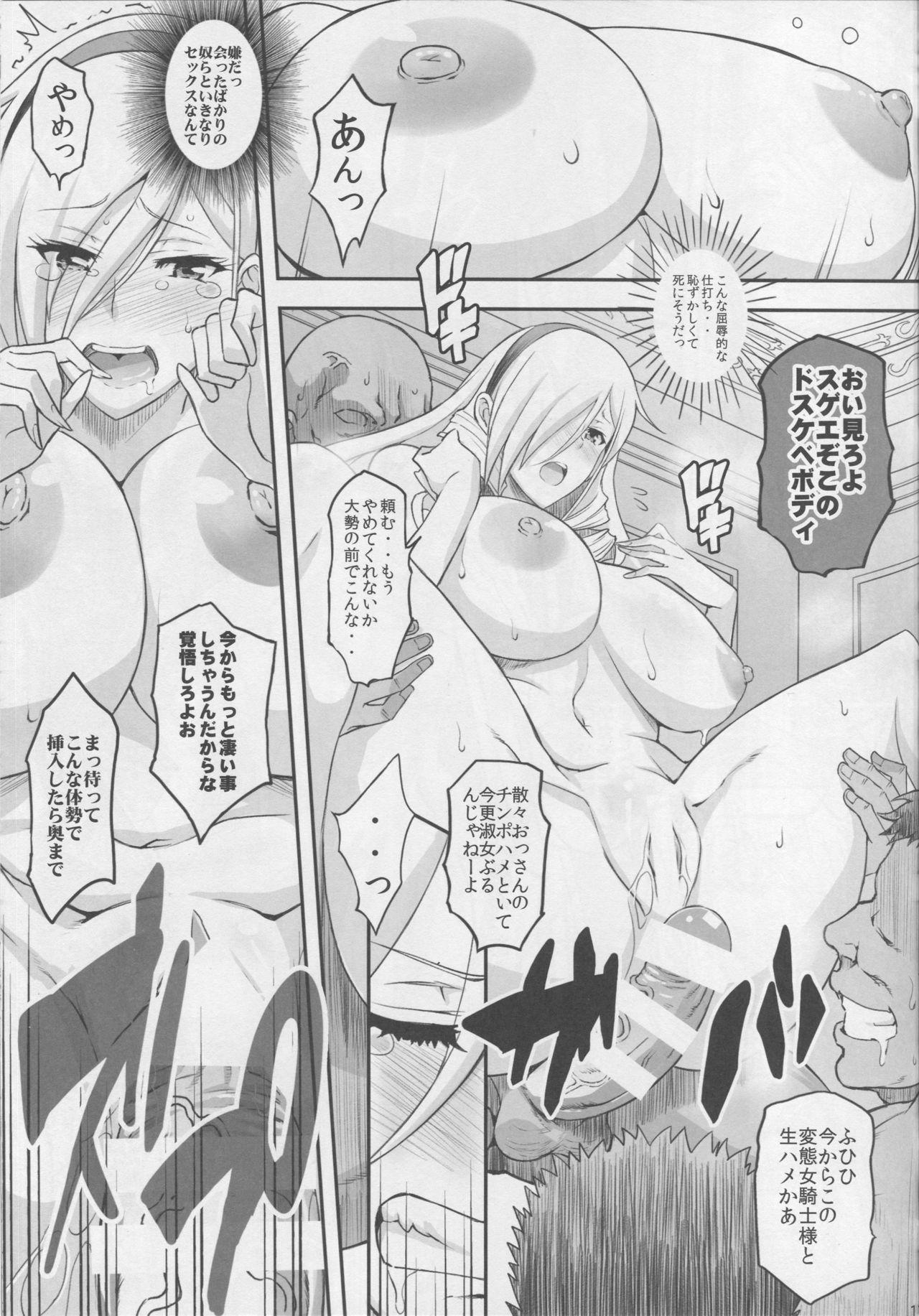 Kouki naru Onna Kishi-sama 2 15