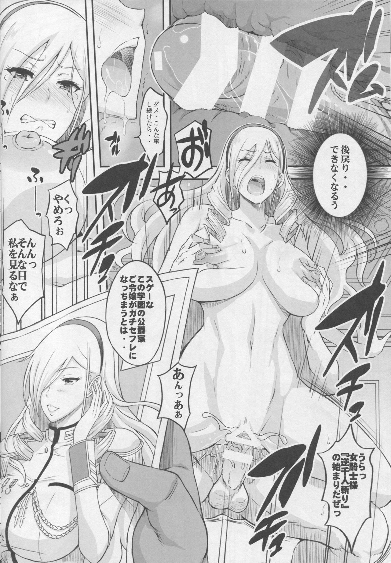 Kouki naru Onna Kishi-sama 2 16