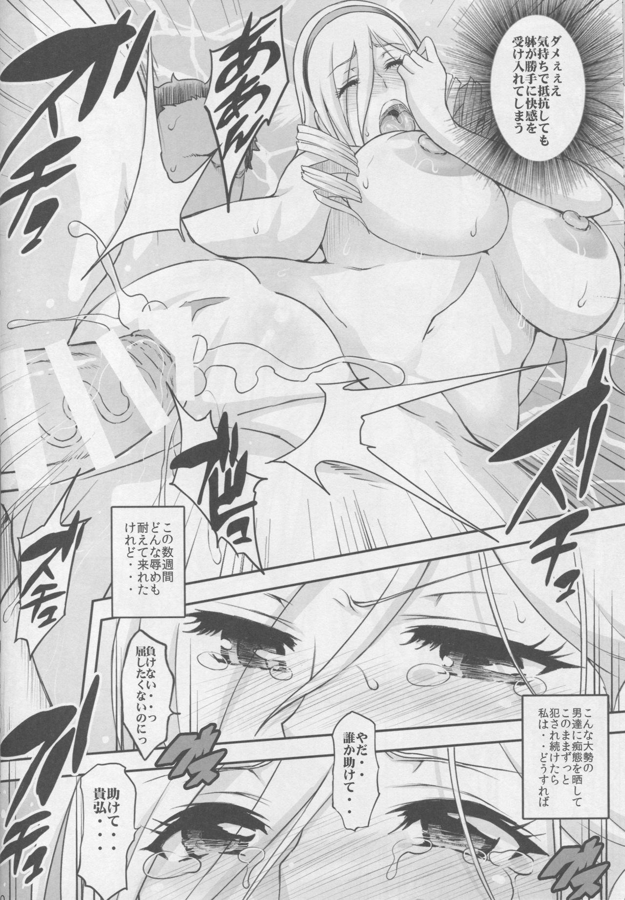 Kouki naru Onna Kishi-sama 2 18