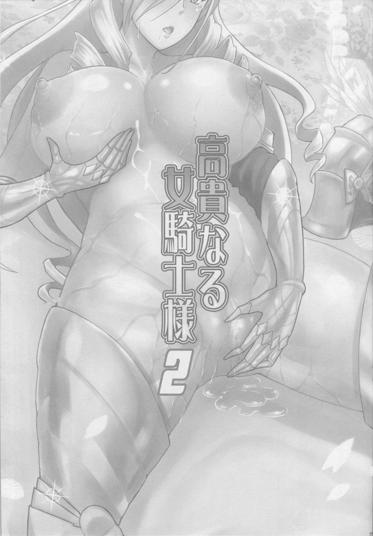 Kouki naru Onna Kishi-sama 2 21