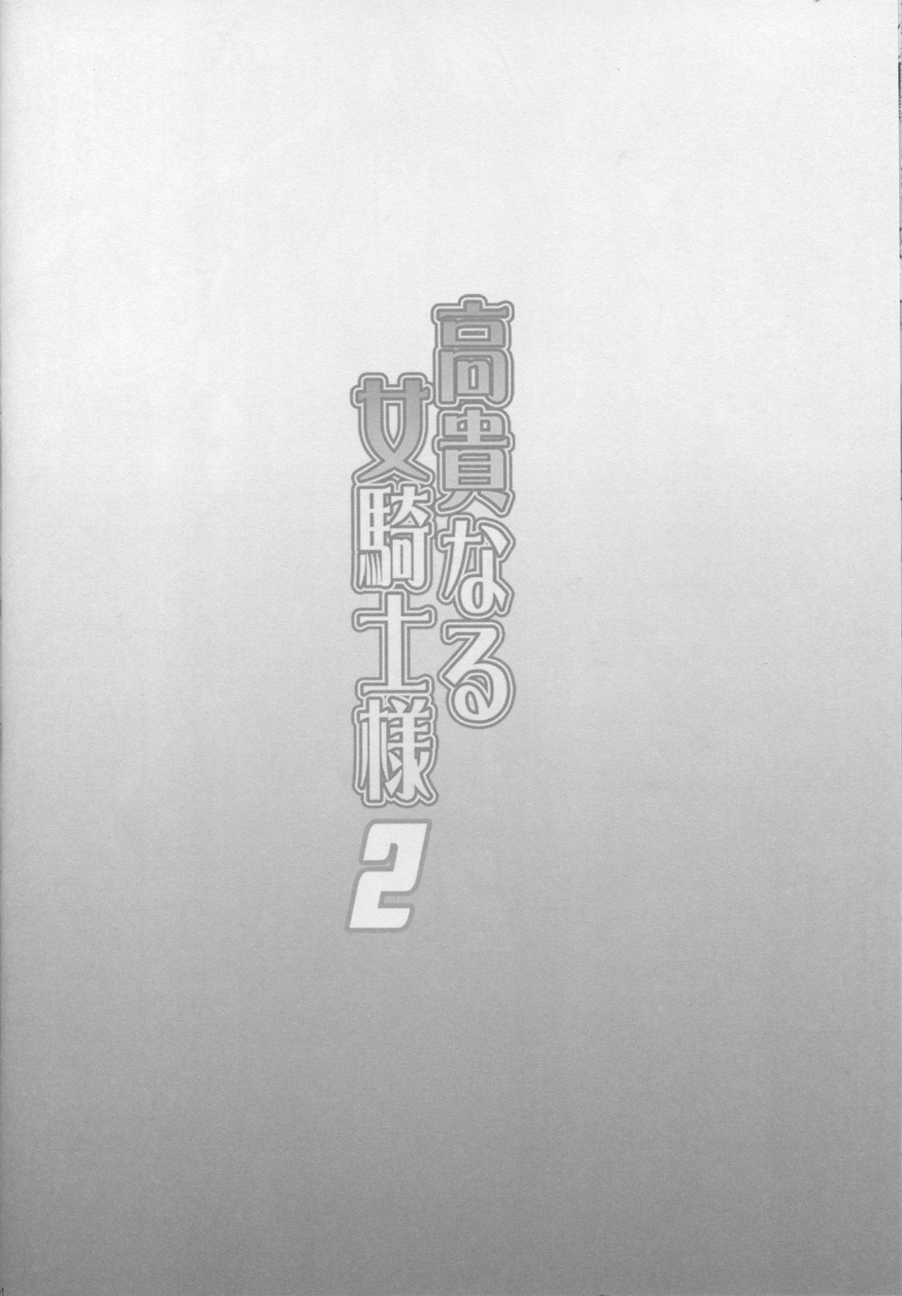 Kouki naru Onna Kishi-sama 2 22