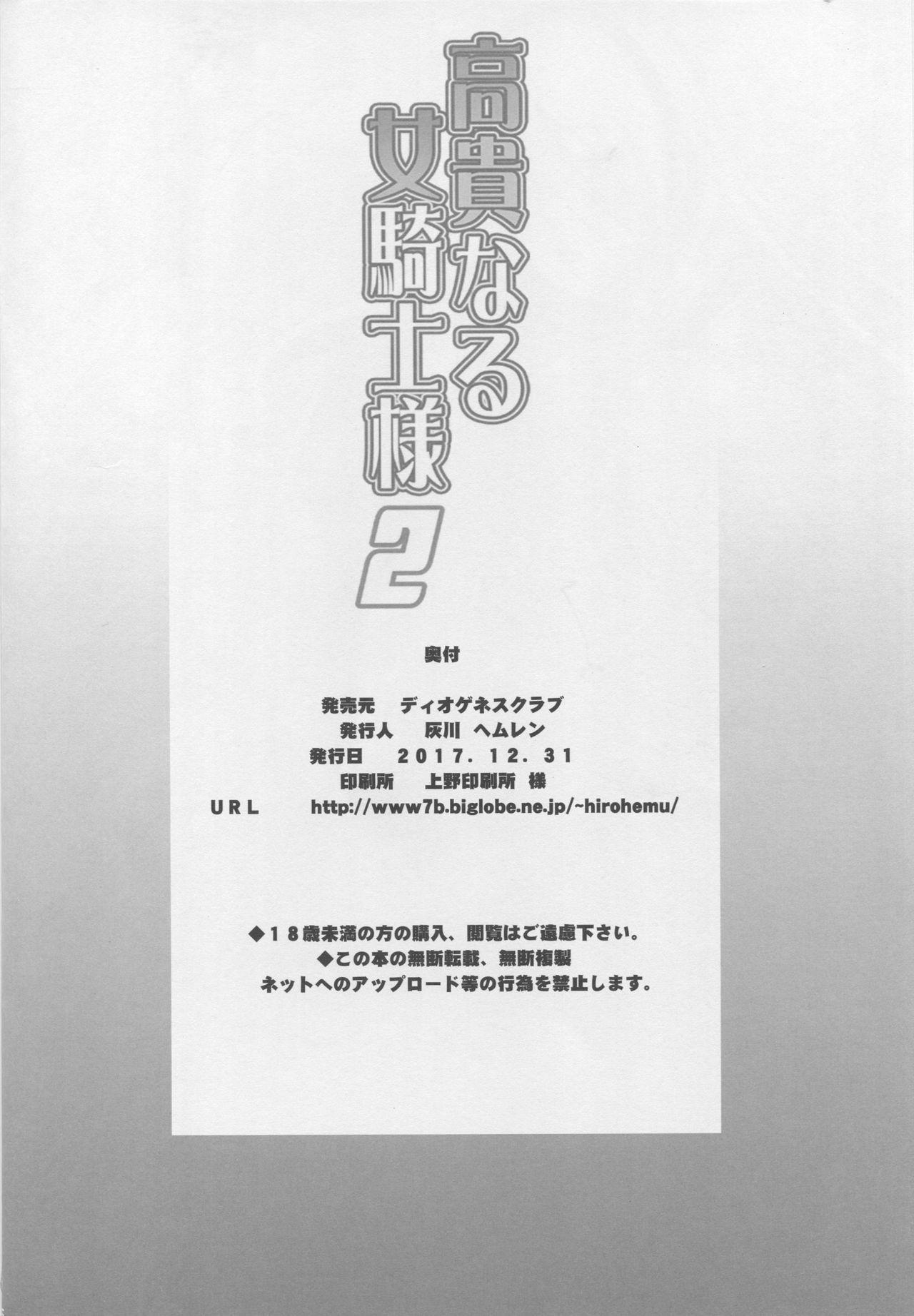 Kouki naru Onna Kishi-sama 2 24