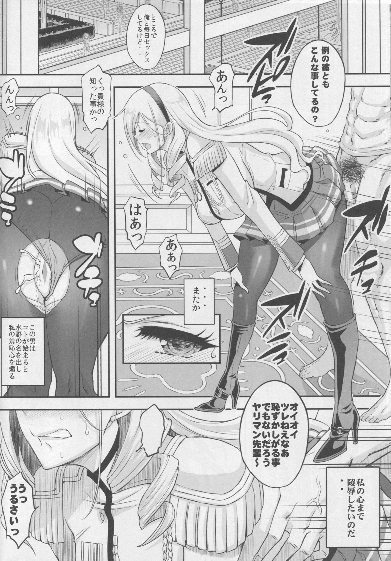 Kouki naru Onna Kishi-sama 2 6