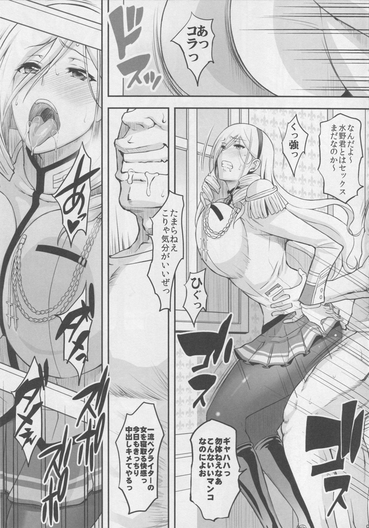 Kouki naru Onna Kishi-sama 2 7