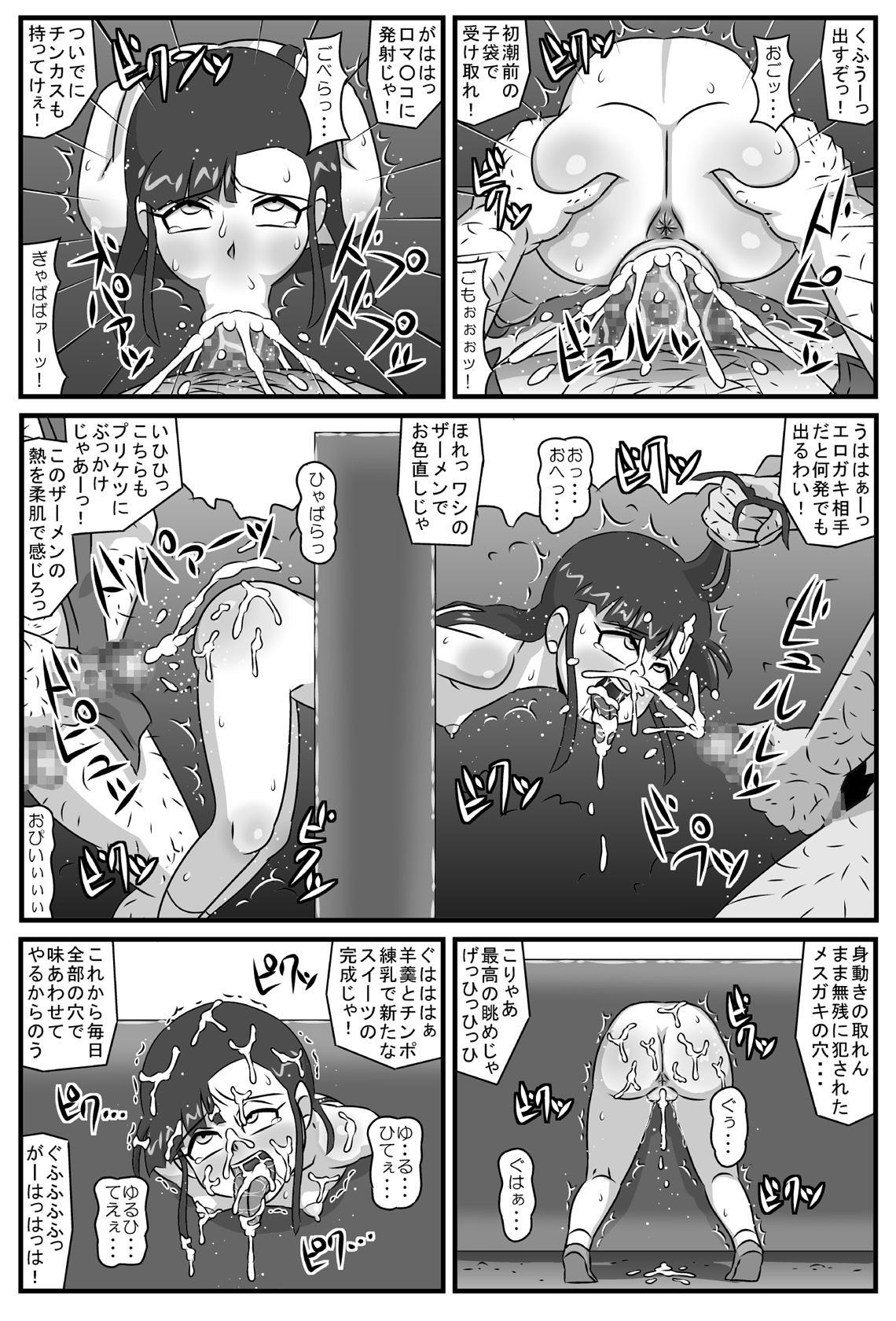 Hyakki Yakan Azuki Jigoku Hen 19