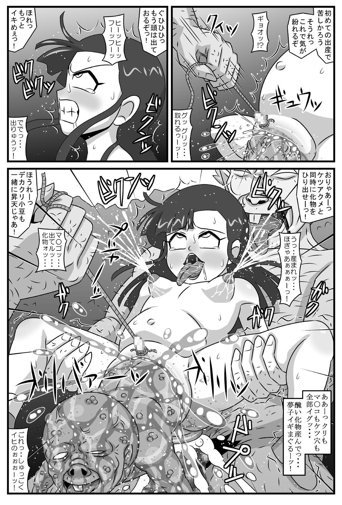 Hyakki Yakan Azuki Jigoku Hen 29