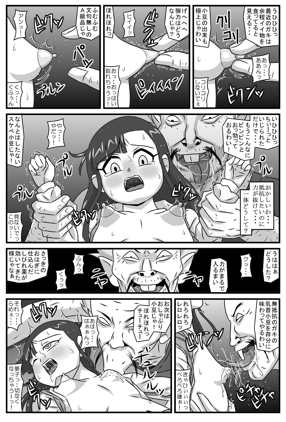 Hyakki Yakan Azuki Jigoku Hen 3