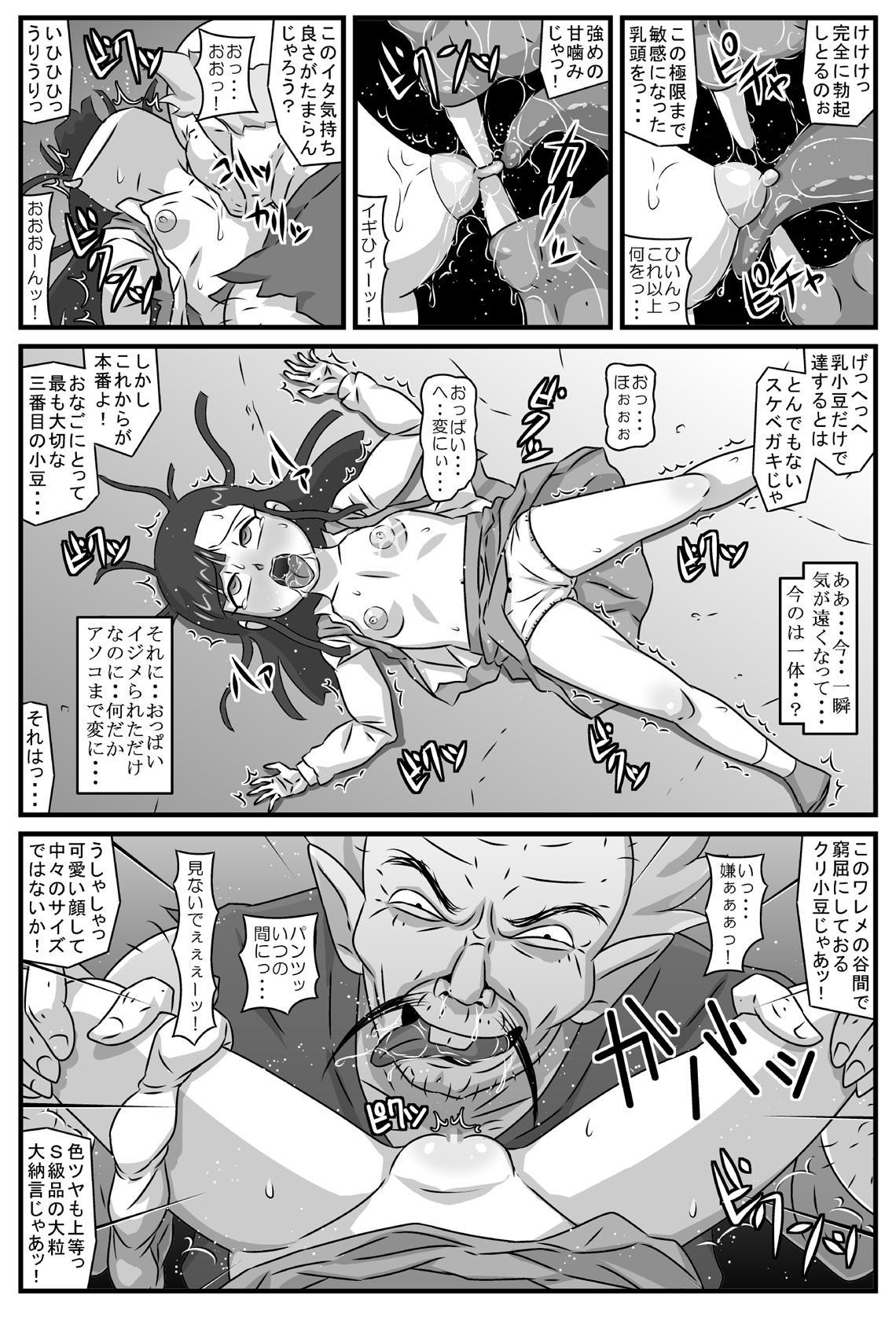 Hyakki Yakan Azuki Jigoku Hen 4