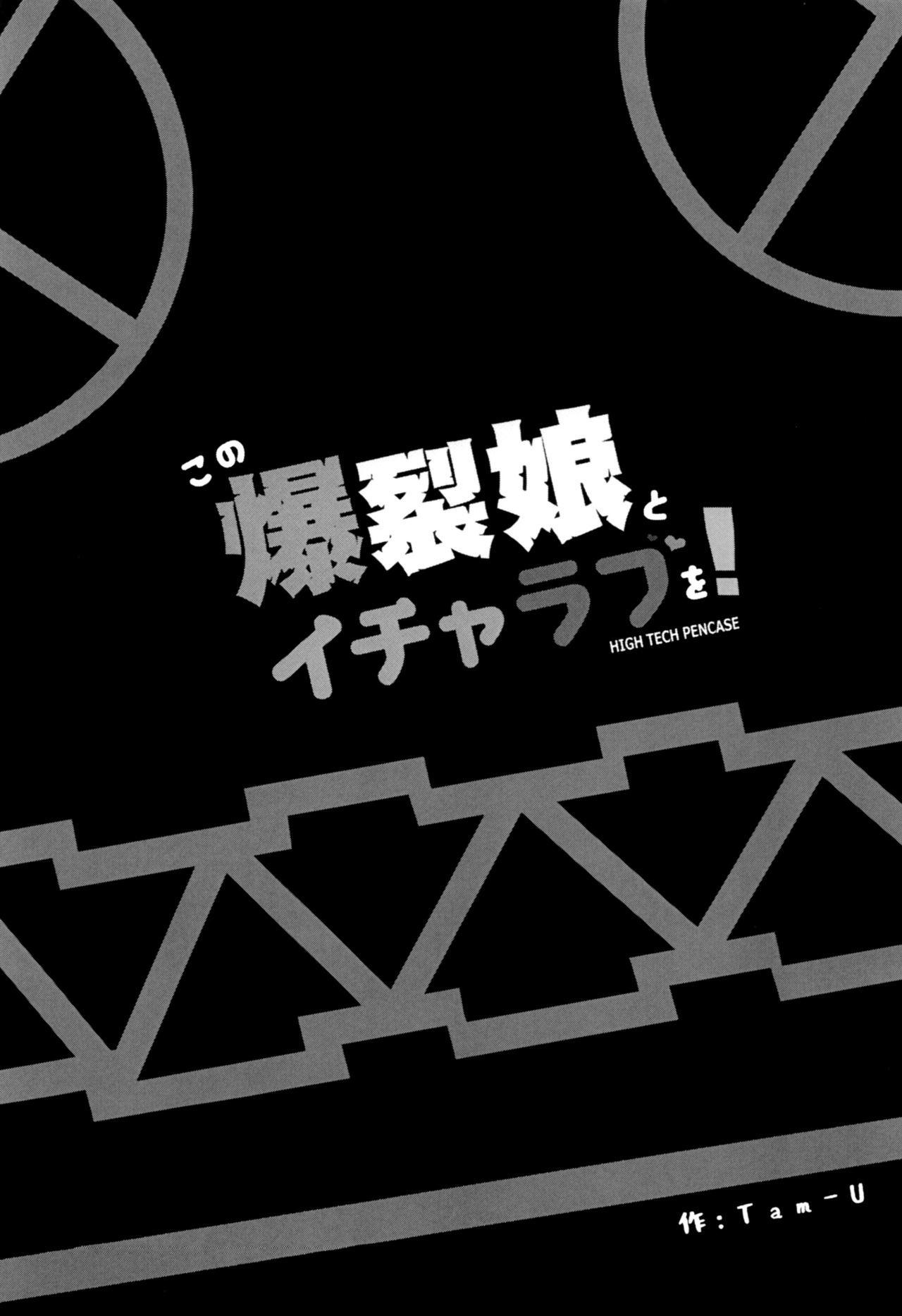 Kono Bakuretsu Musume to Icha Love o! | Making Love to This Explosive Girl! 1