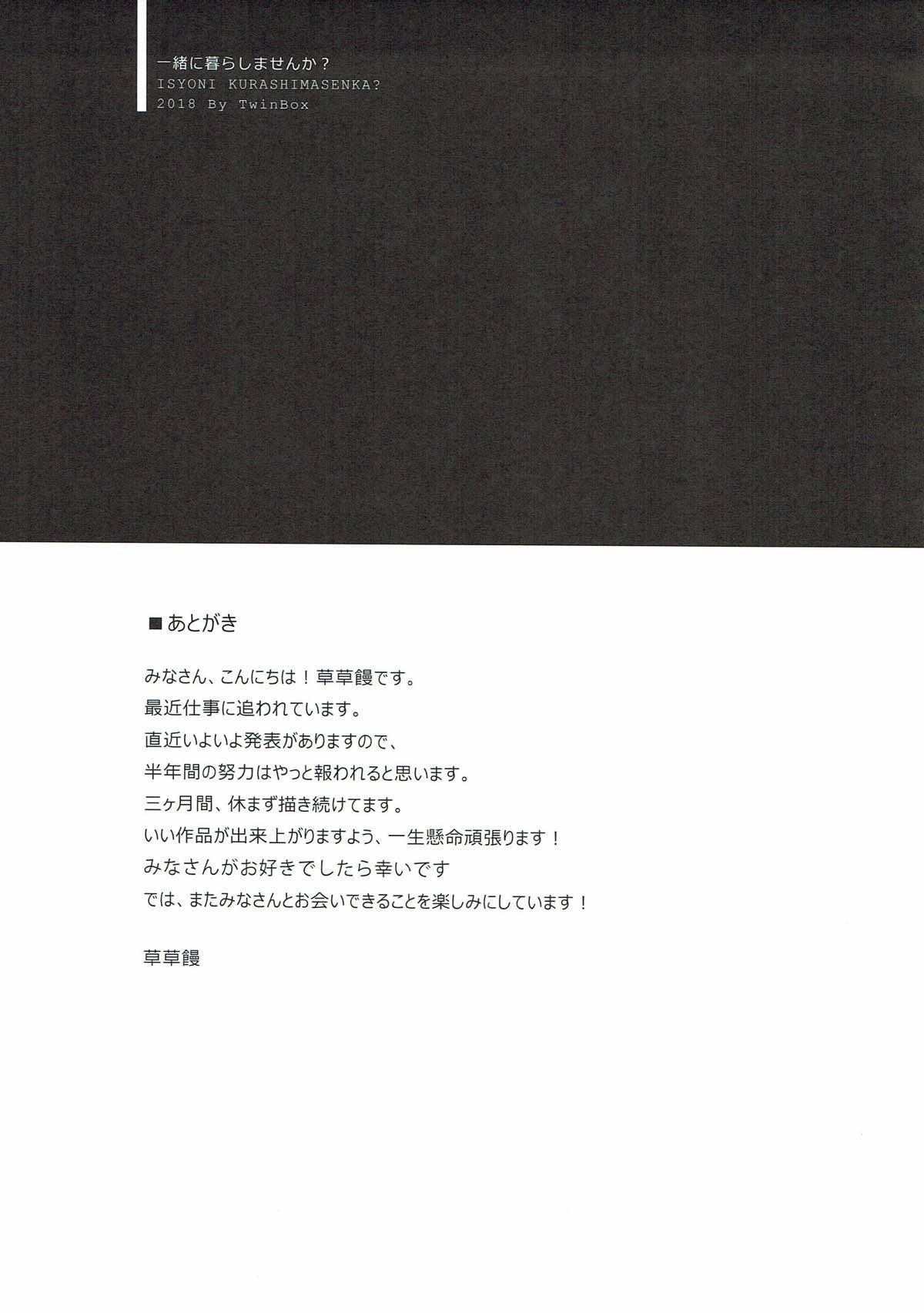 Issho ni Kurashimasen ka? 15