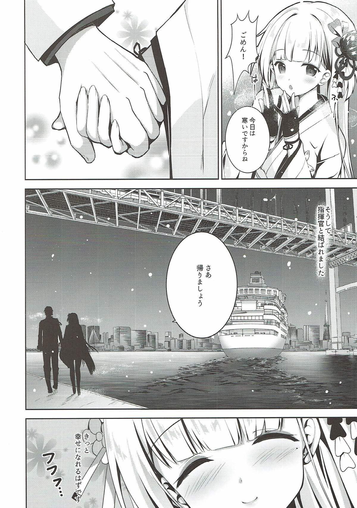 Issho ni Kurashimasen ka? 4