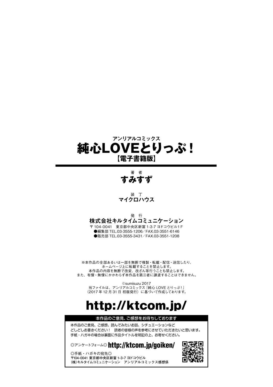 Junshin LOVE Trip! 181