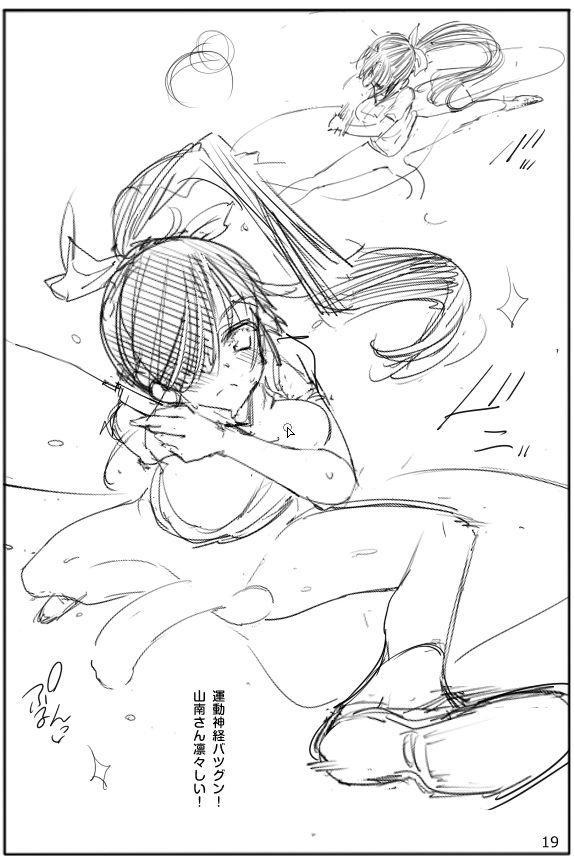 Futanari Chinko Yamanami-san 19