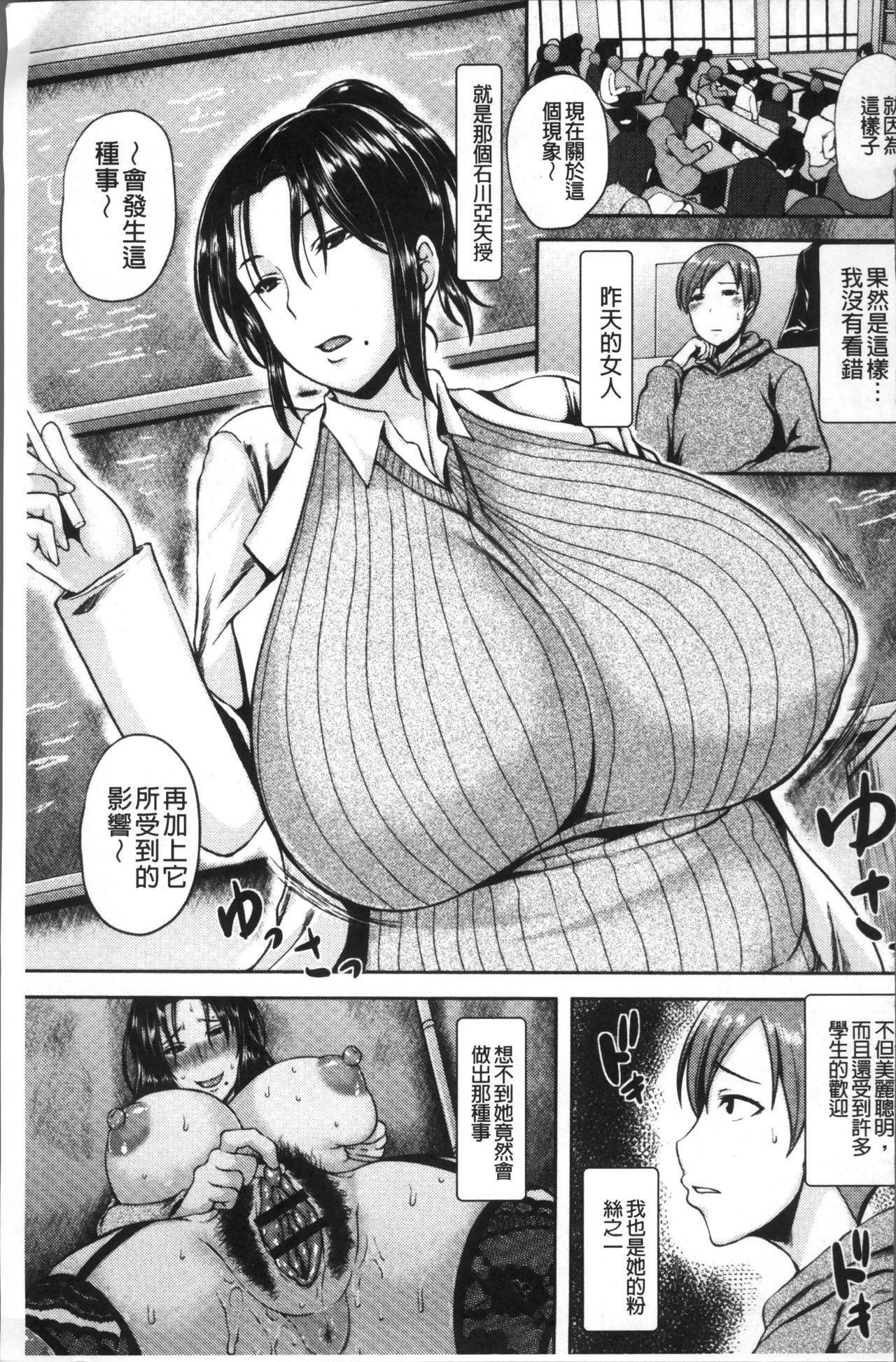 Iyarashi Chijo Onee-san   淫蕩好色癡女的大姊姊們 105