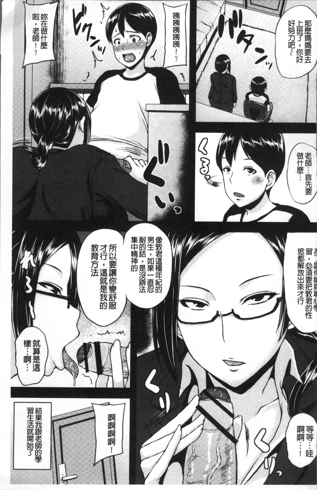 Iyarashi Chijo Onee-san   淫蕩好色癡女的大姊姊們 125