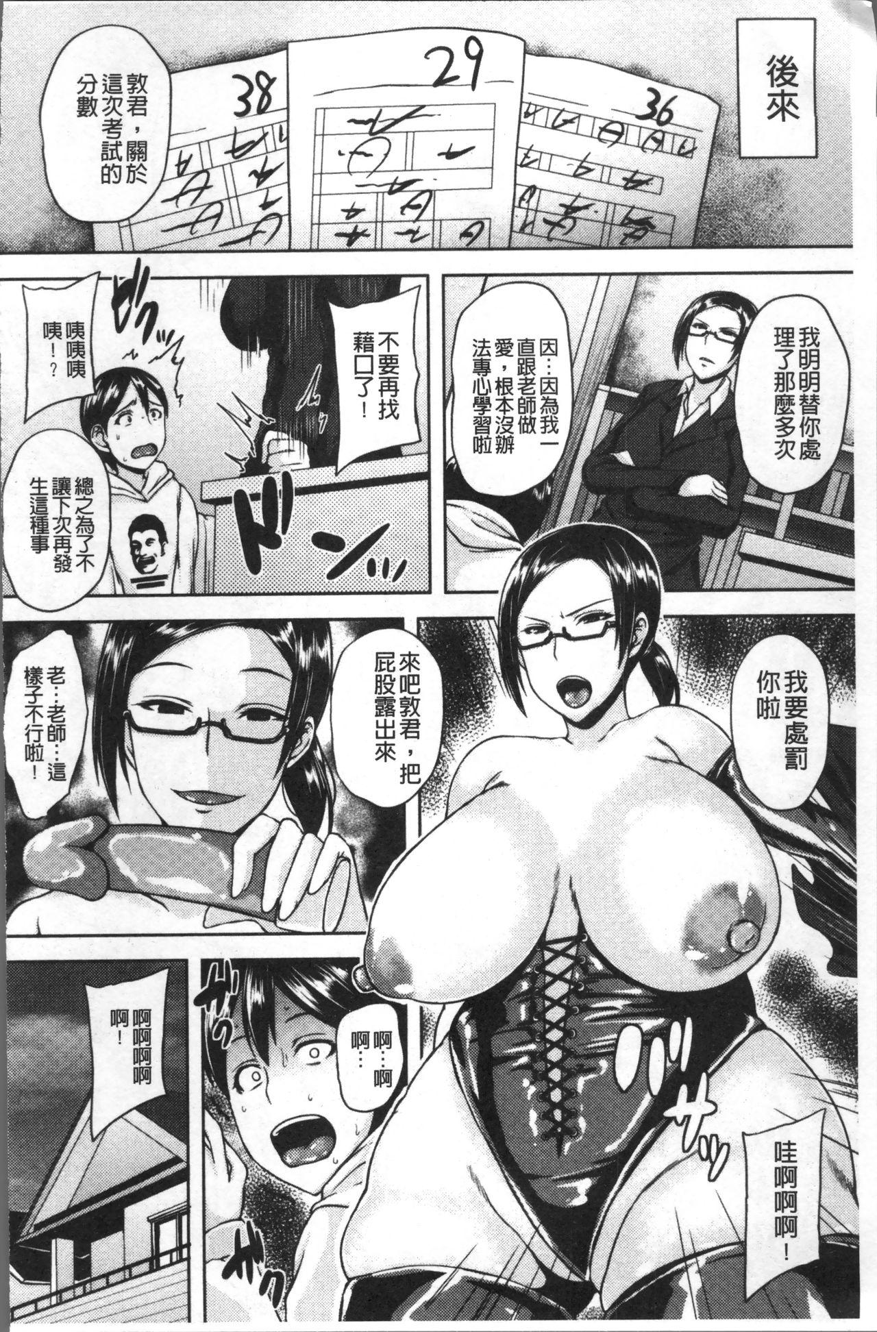 Iyarashi Chijo Onee-san   淫蕩好色癡女的大姊姊們 142