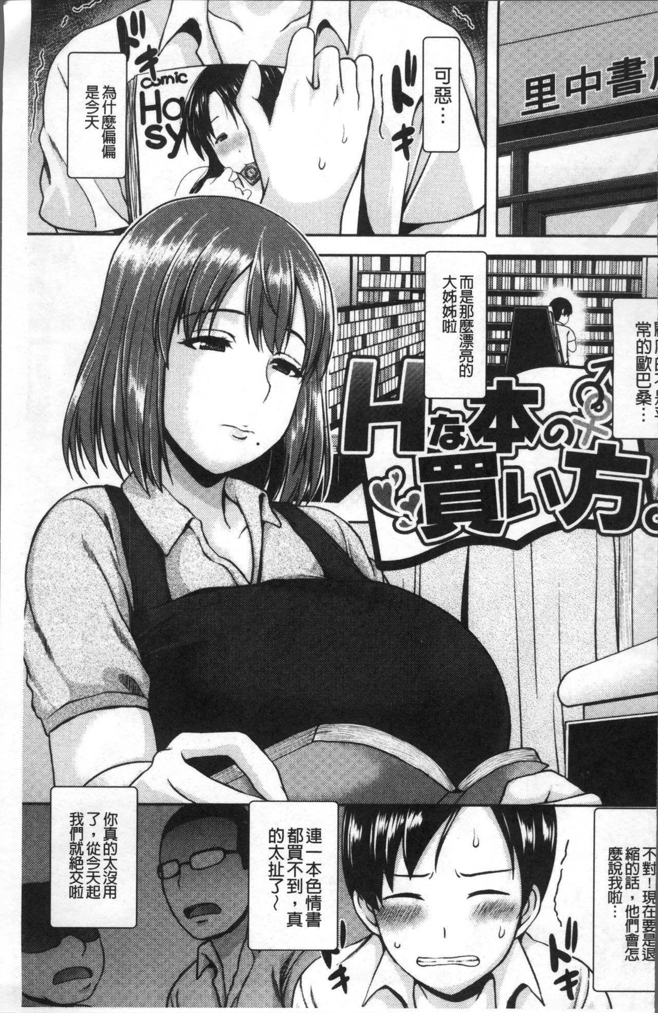 Iyarashi Chijo Onee-san   淫蕩好色癡女的大姊姊們 143