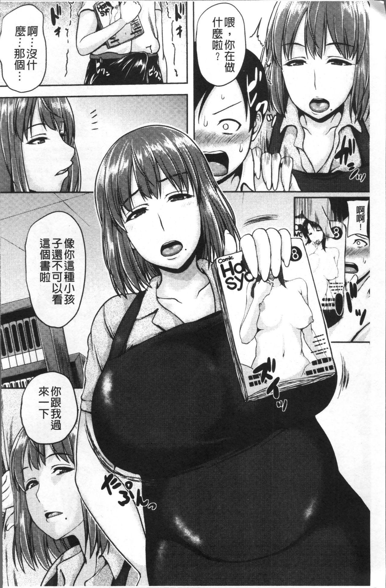 Iyarashi Chijo Onee-san   淫蕩好色癡女的大姊姊們 144