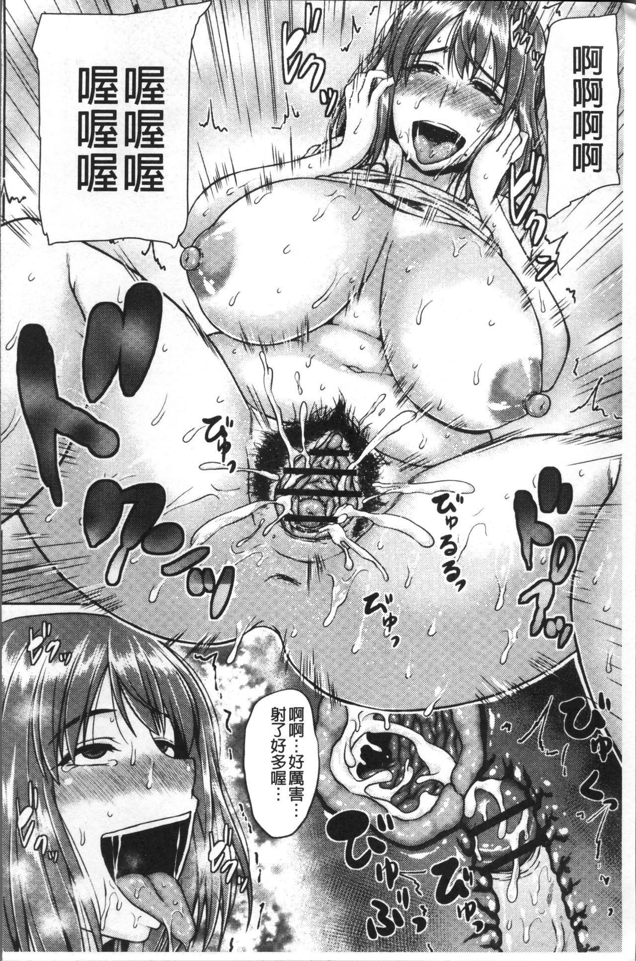 Iyarashi Chijo Onee-san   淫蕩好色癡女的大姊姊們 160