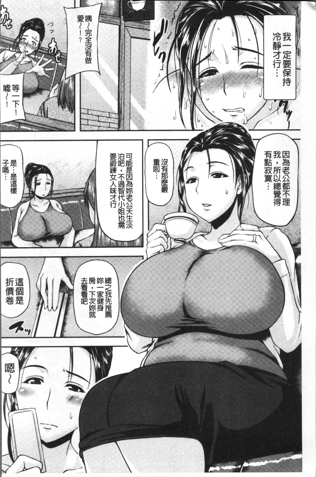 Iyarashi Chijo Onee-san   淫蕩好色癡女的大姊姊們 164