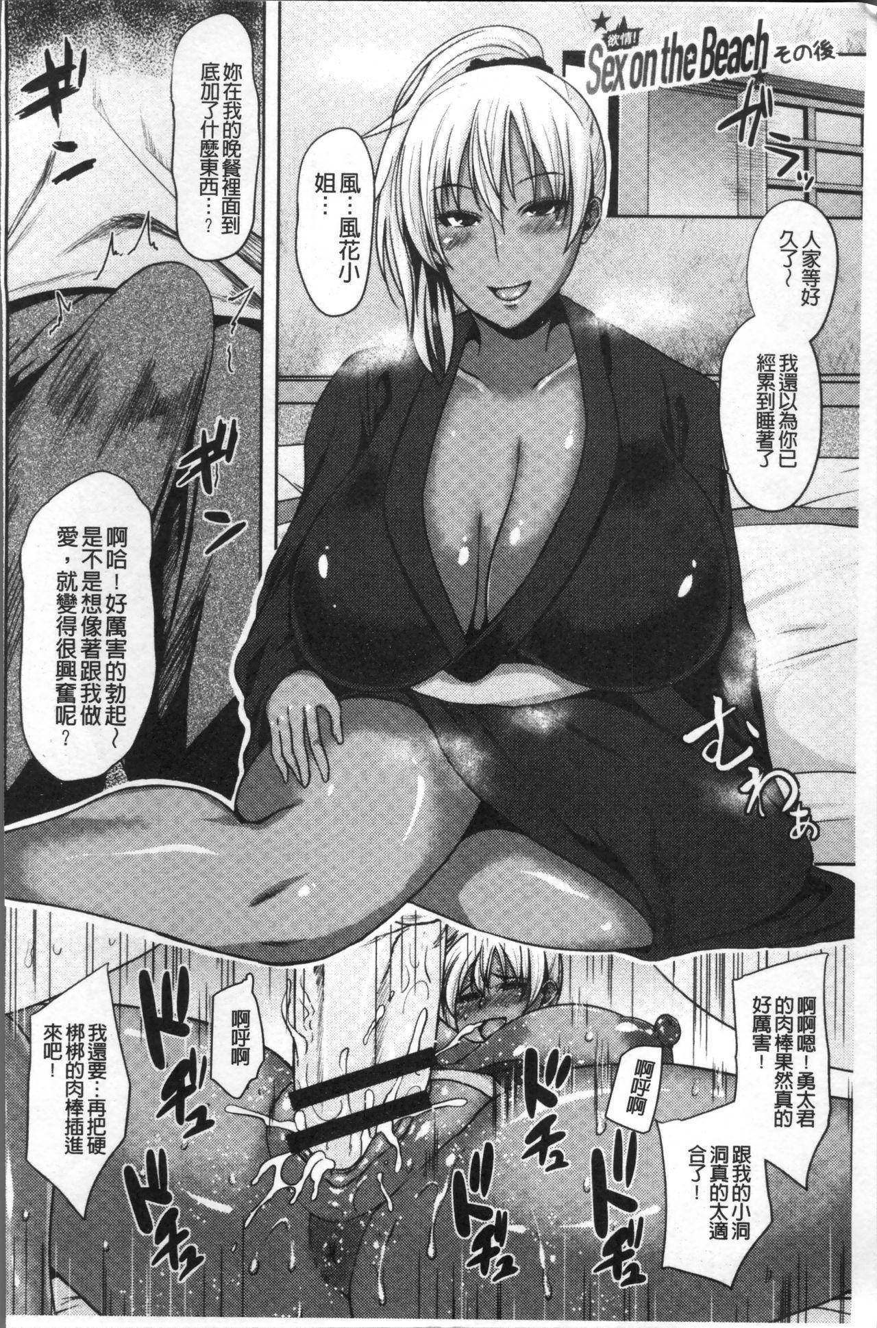 Iyarashi Chijo Onee-san   淫蕩好色癡女的大姊姊們 186