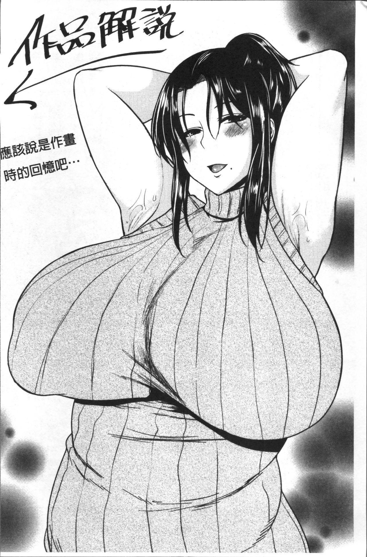Iyarashi Chijo Onee-san   淫蕩好色癡女的大姊姊們 188