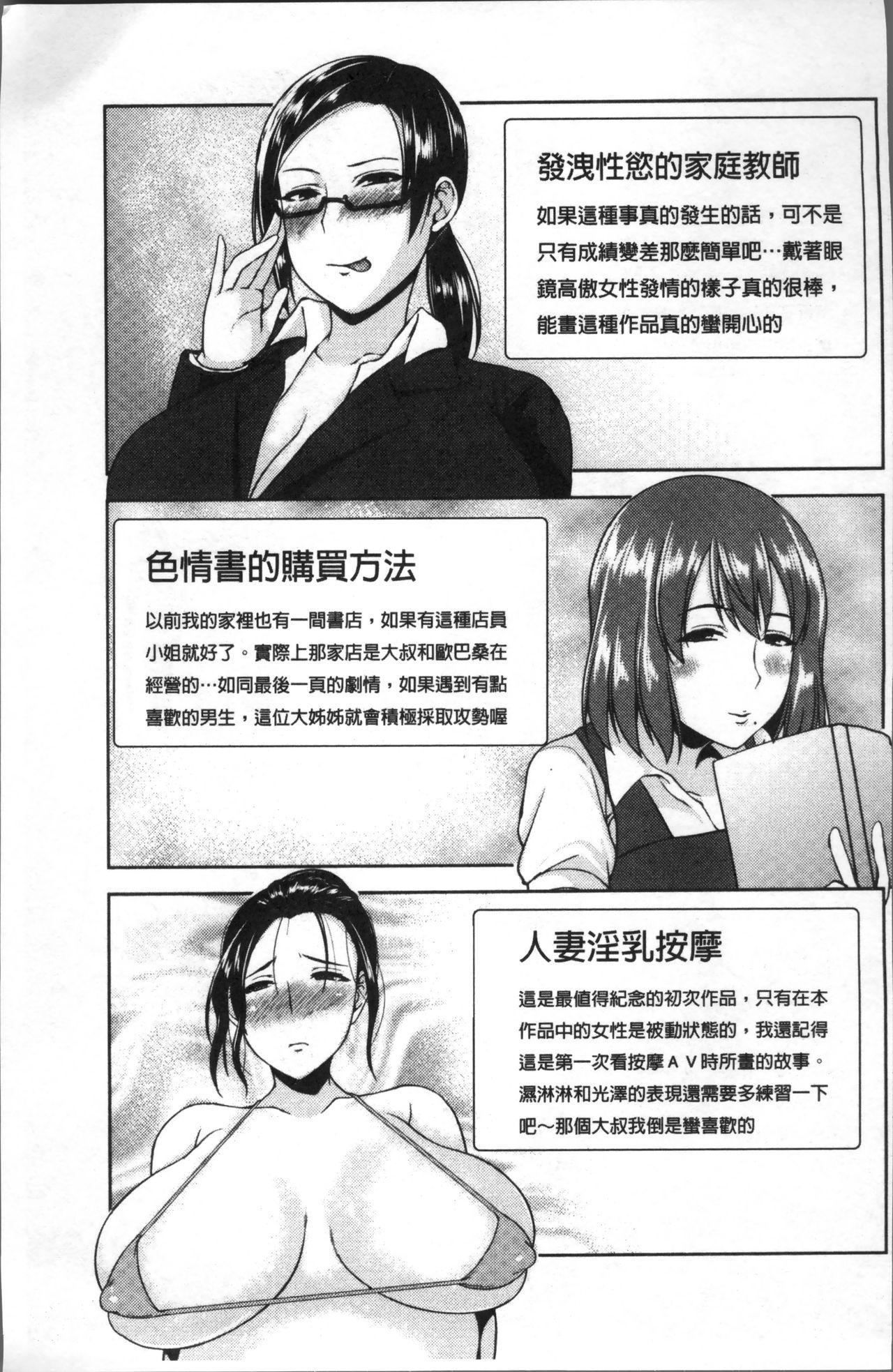 Iyarashi Chijo Onee-san   淫蕩好色癡女的大姊姊們 191