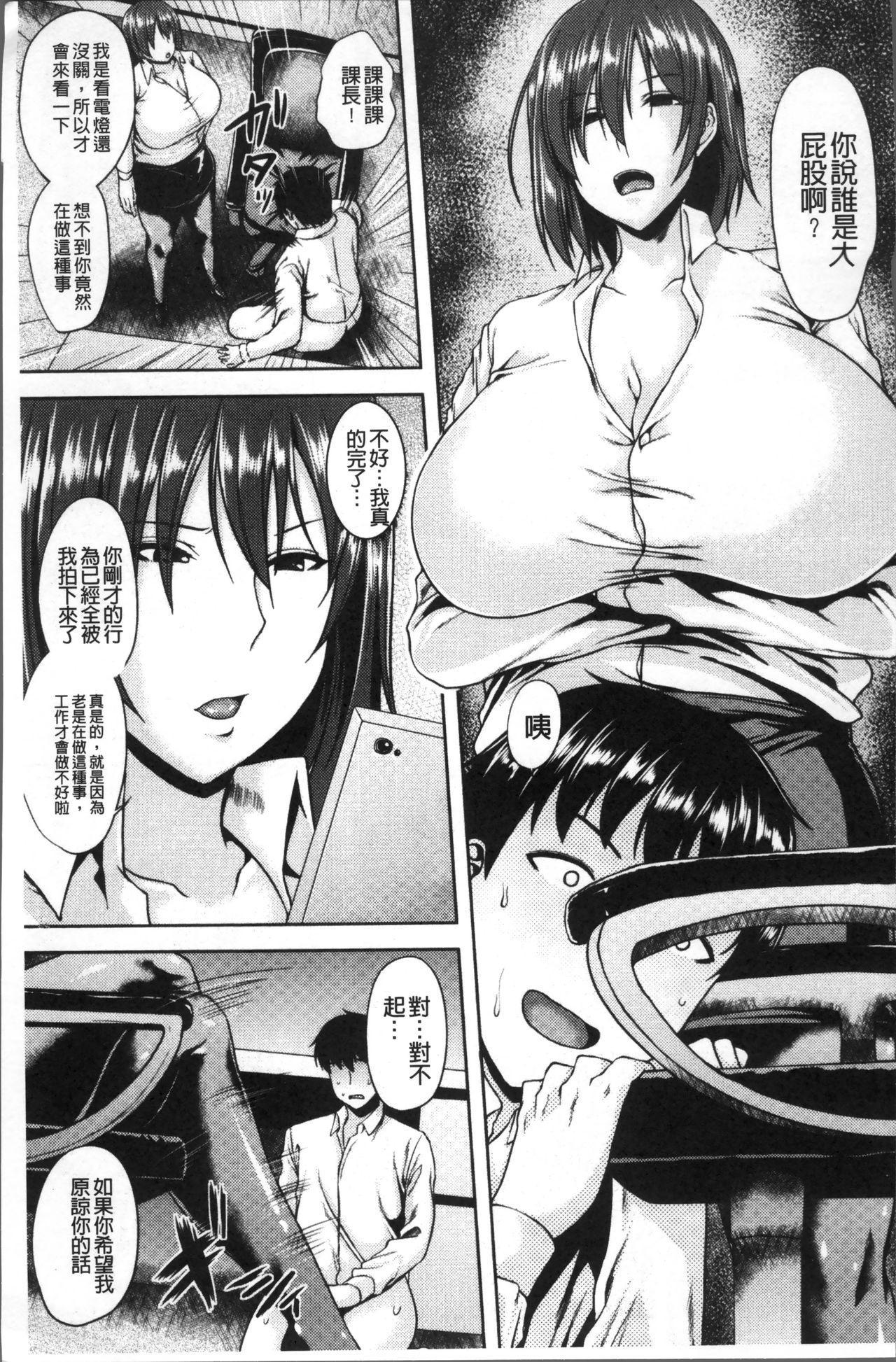 Iyarashi Chijo Onee-san   淫蕩好色癡女的大姊姊們 25