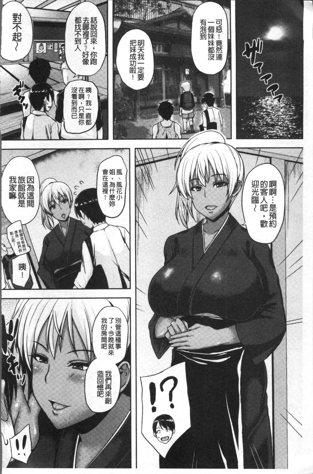 Iyarashi Chijo Onee-san   淫蕩好色癡女的大姊姊們 62