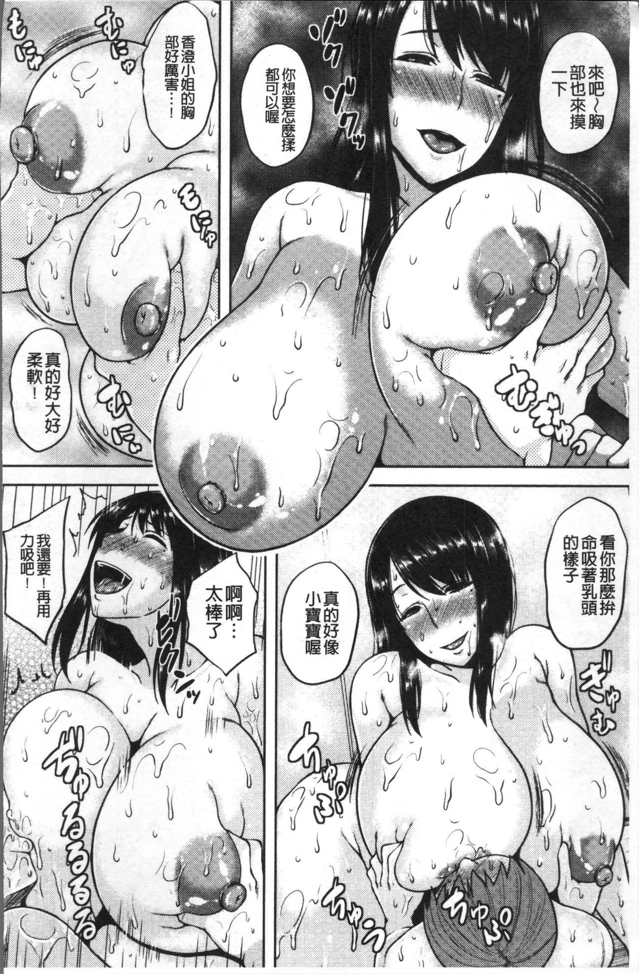 Iyarashi Chijo Onee-san   淫蕩好色癡女的大姊姊們 98