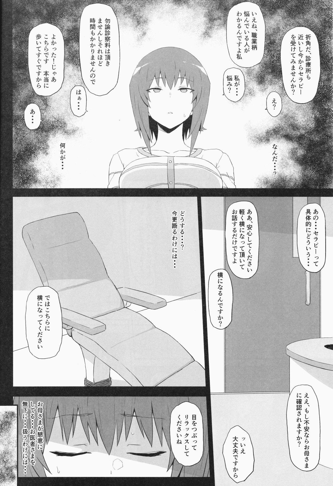 Otoko o Shitta Sensha Musume Yon 4
