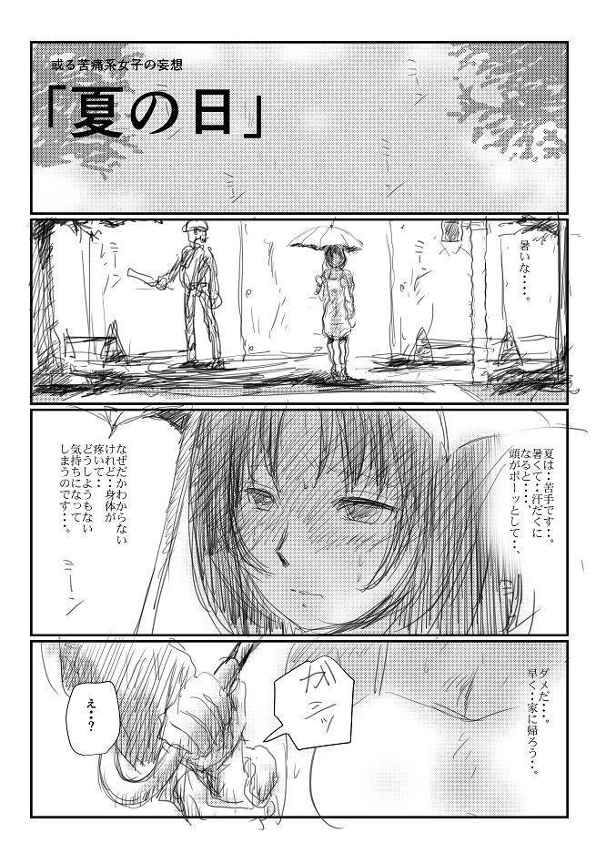 【夏の日】 0