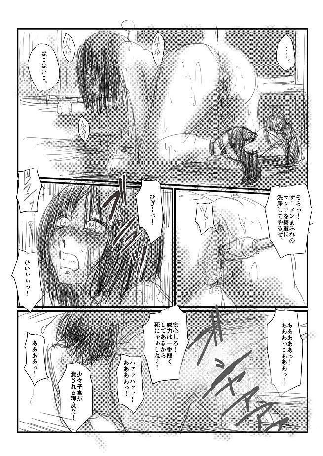 【夏の日】 13