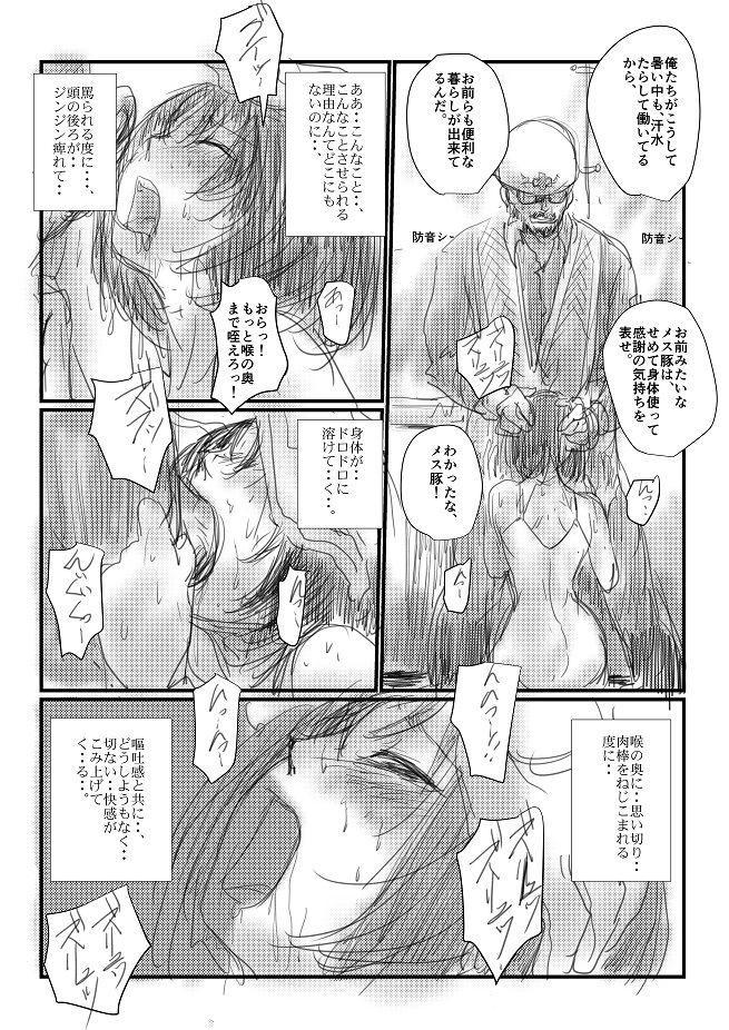 【夏の日】 2