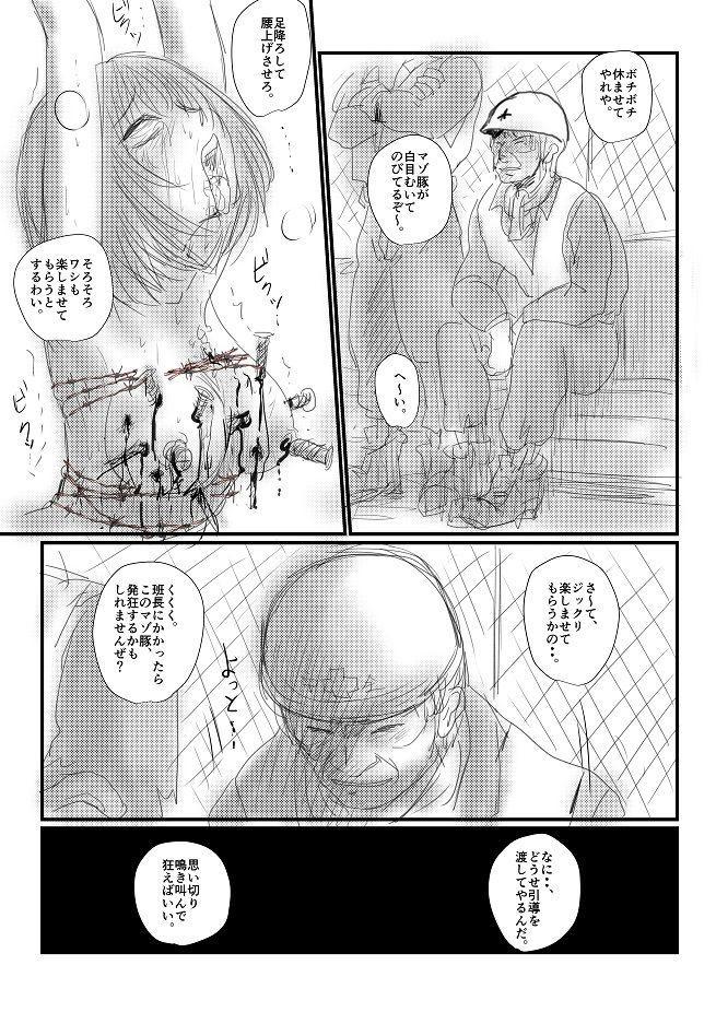 【夏の日】 29