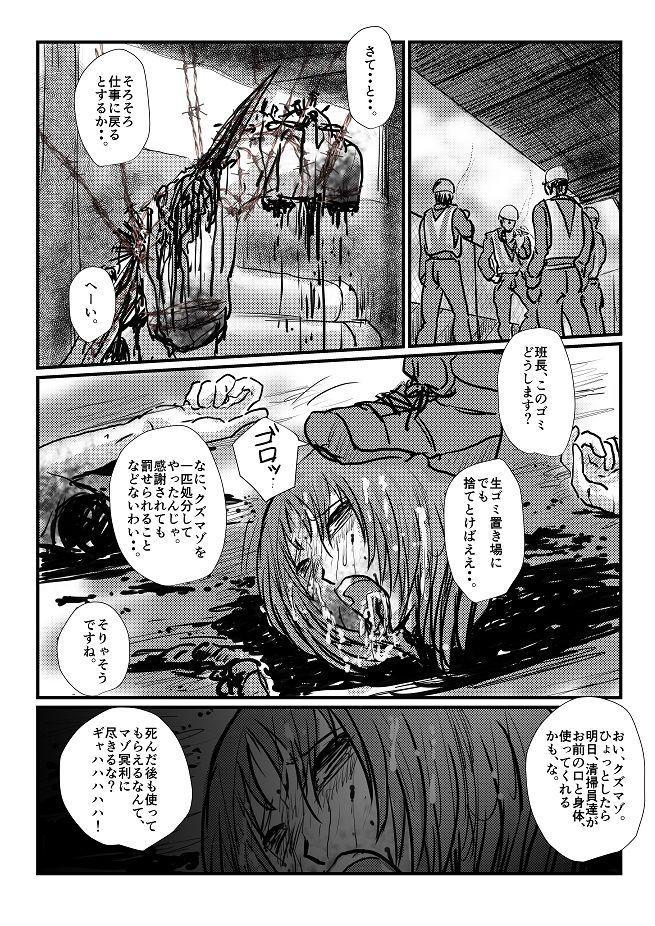 【夏の日】 48