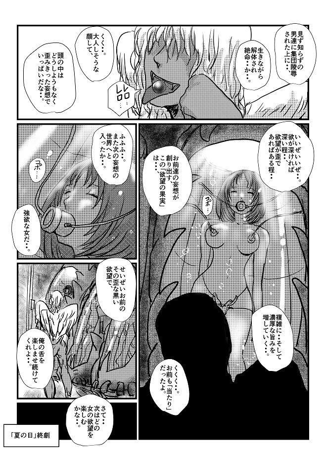 【夏の日】 49
