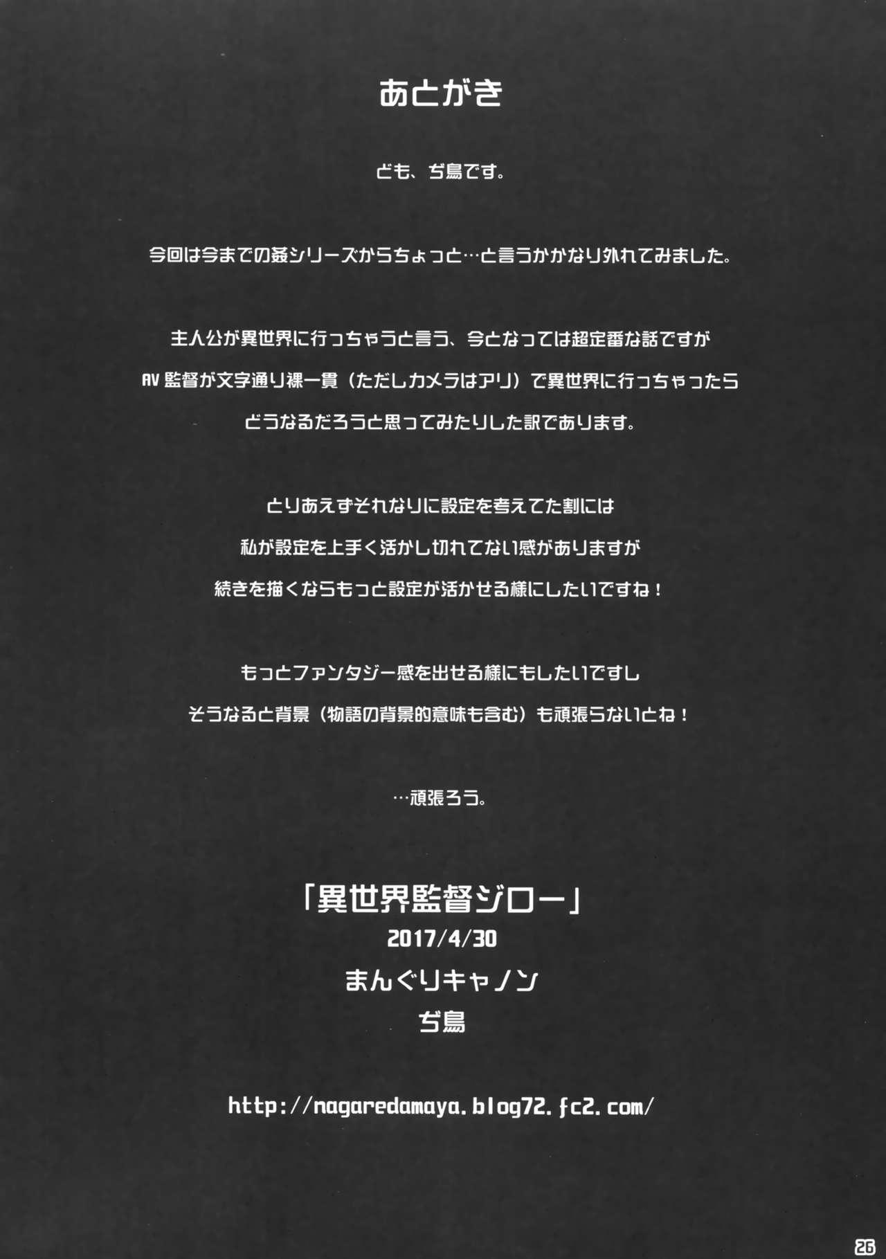 Isekai Kantoku Jiroo 24
