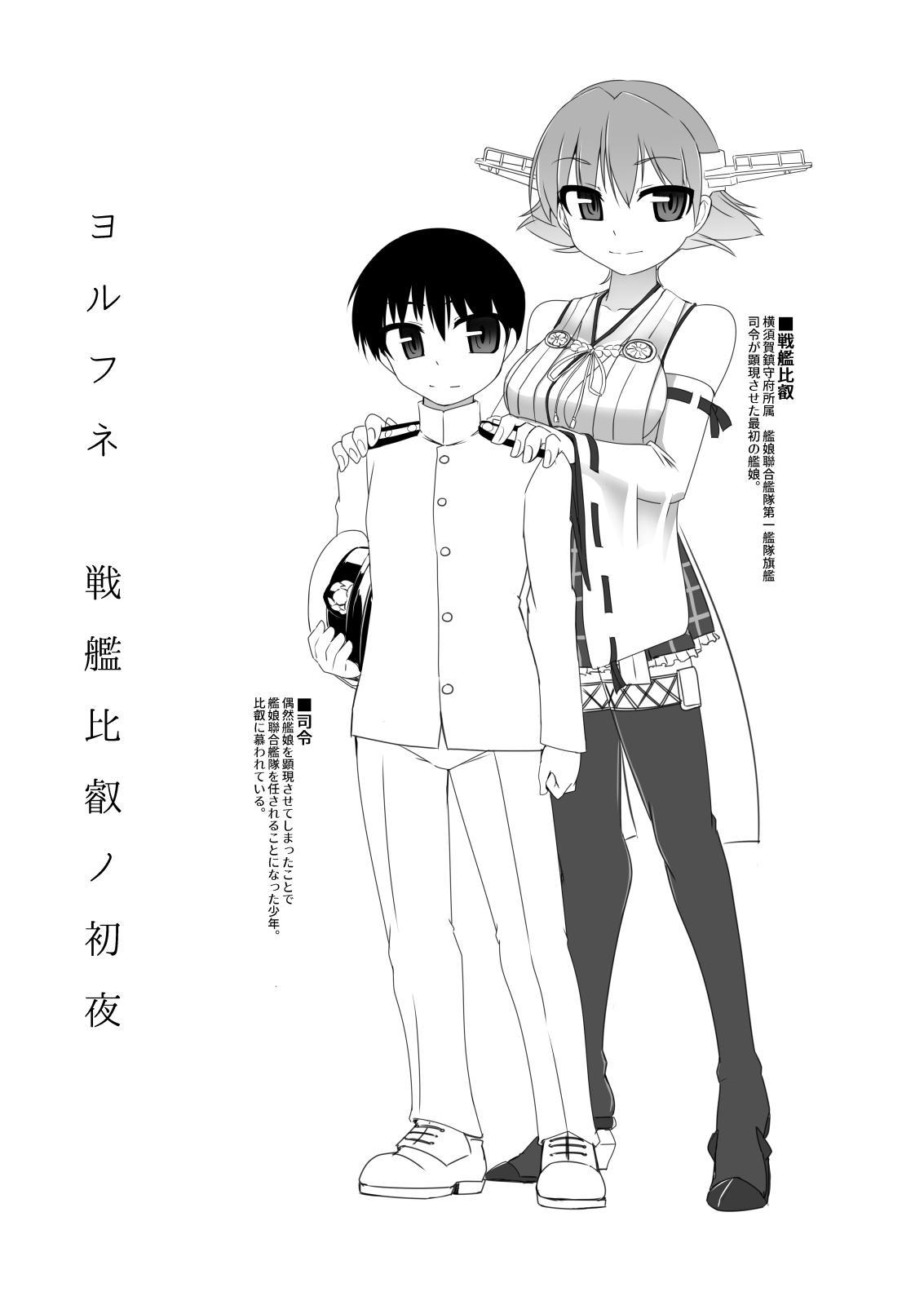 Yorufune Senkan Hiei no Shoya 1
