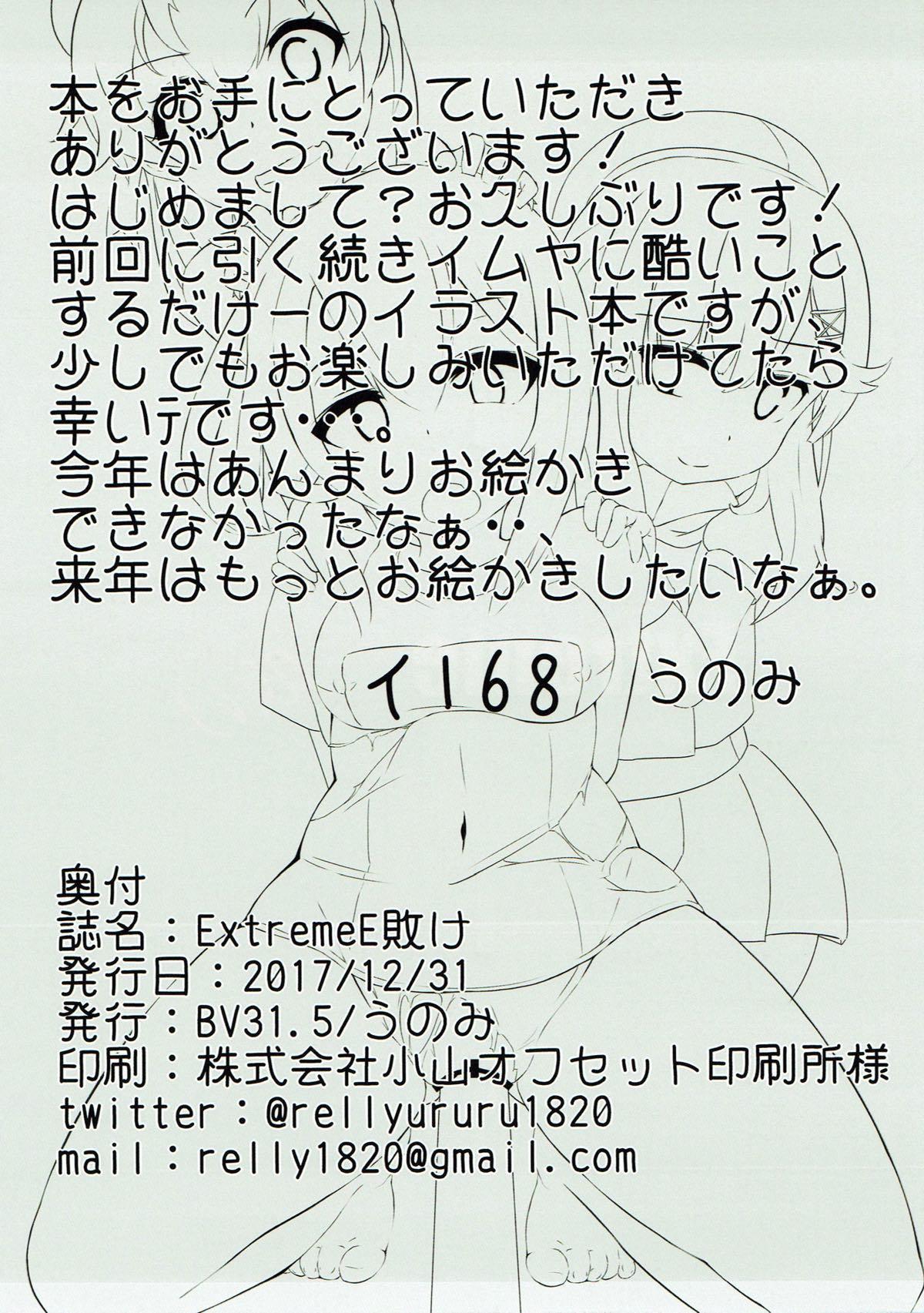Extreme E Make - Extreme defeat E 13