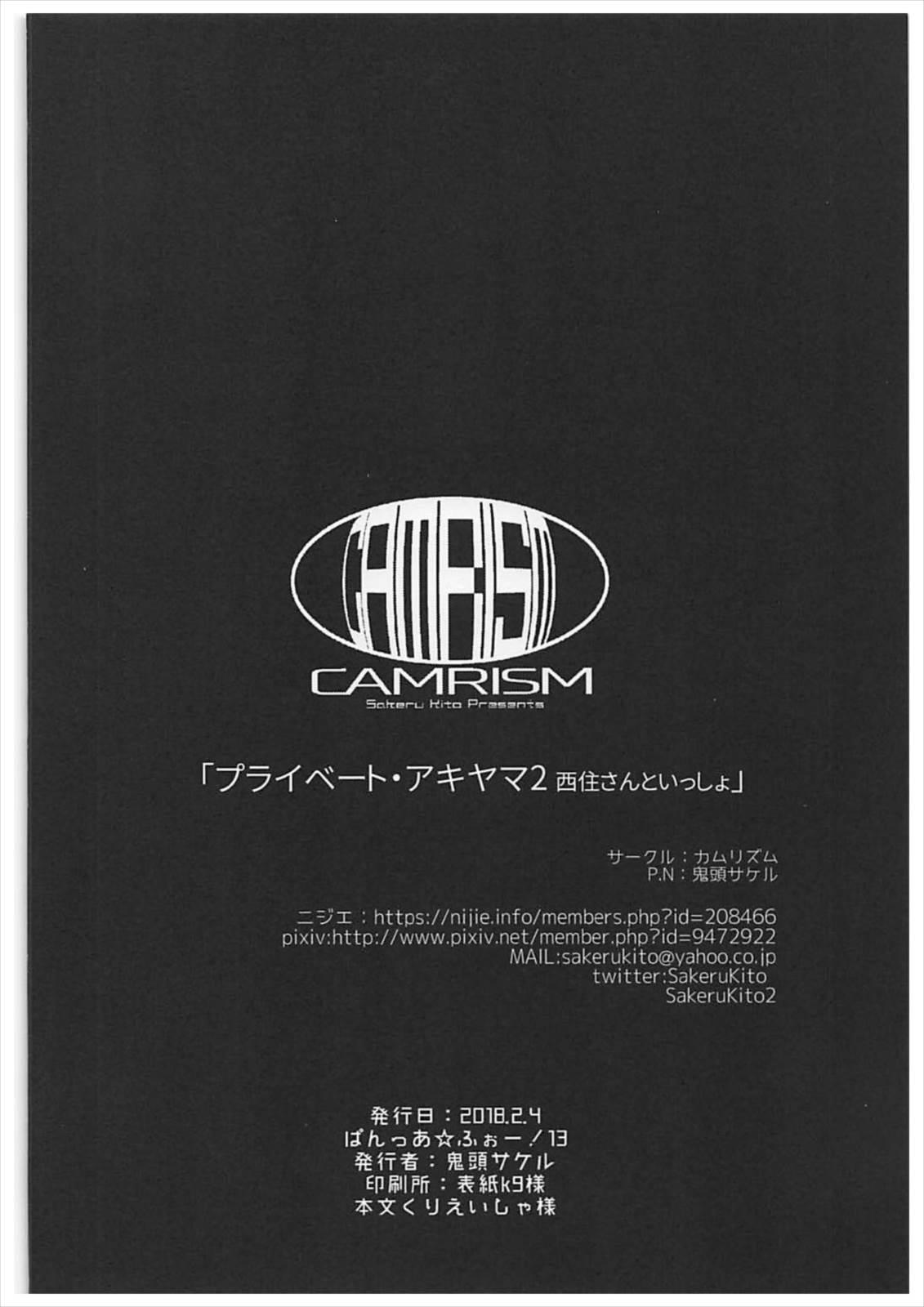 (Panzer Vor! 13) [Camrism (Kito Sakeru)] Private Akiyama 2 - Nishizumi-san to Issho (Girls und Panzer) 24