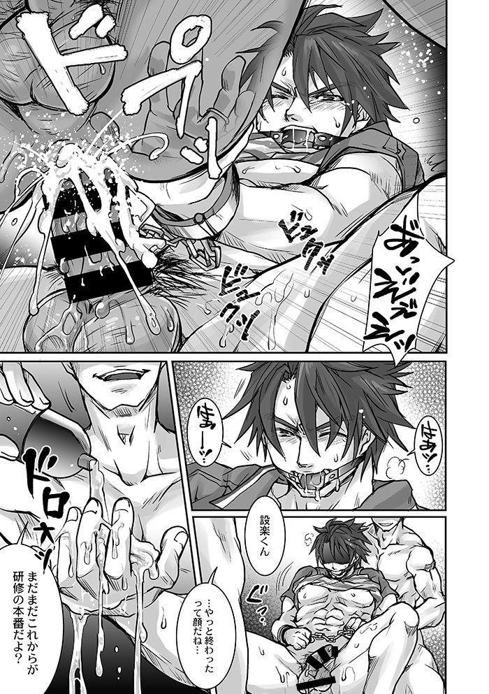 Unsou Gyoukai ni mo Makura Eigyou ga Arutte Hontou desu ka? Part.2 10