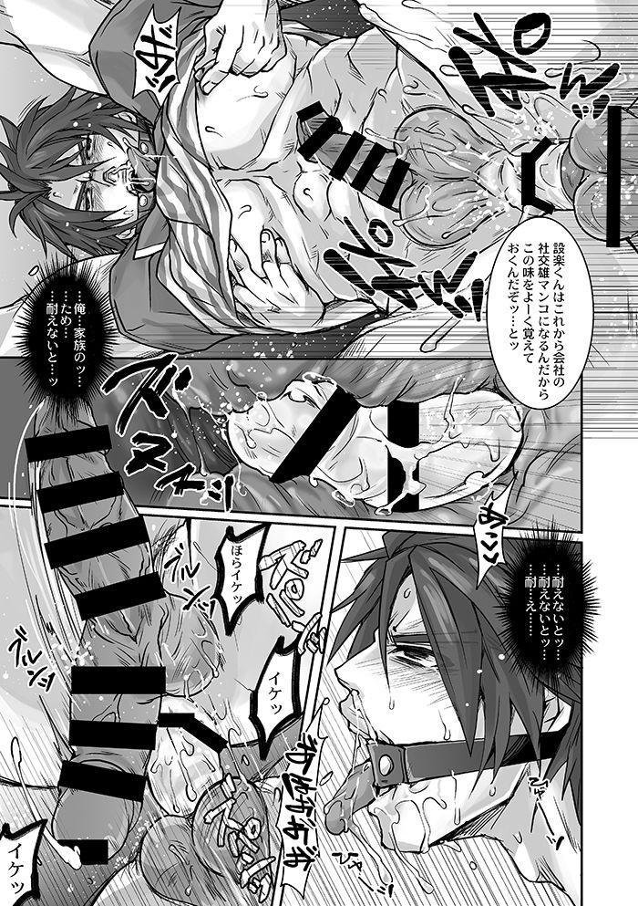 Unsou Gyoukai ni mo Makura Eigyou ga Arutte Hontou desu ka? Part.2 14