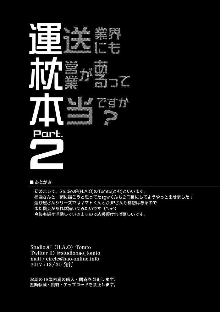 Unsou Gyoukai ni mo Makura Eigyou ga Arutte Hontou desu ka? Part.2 17