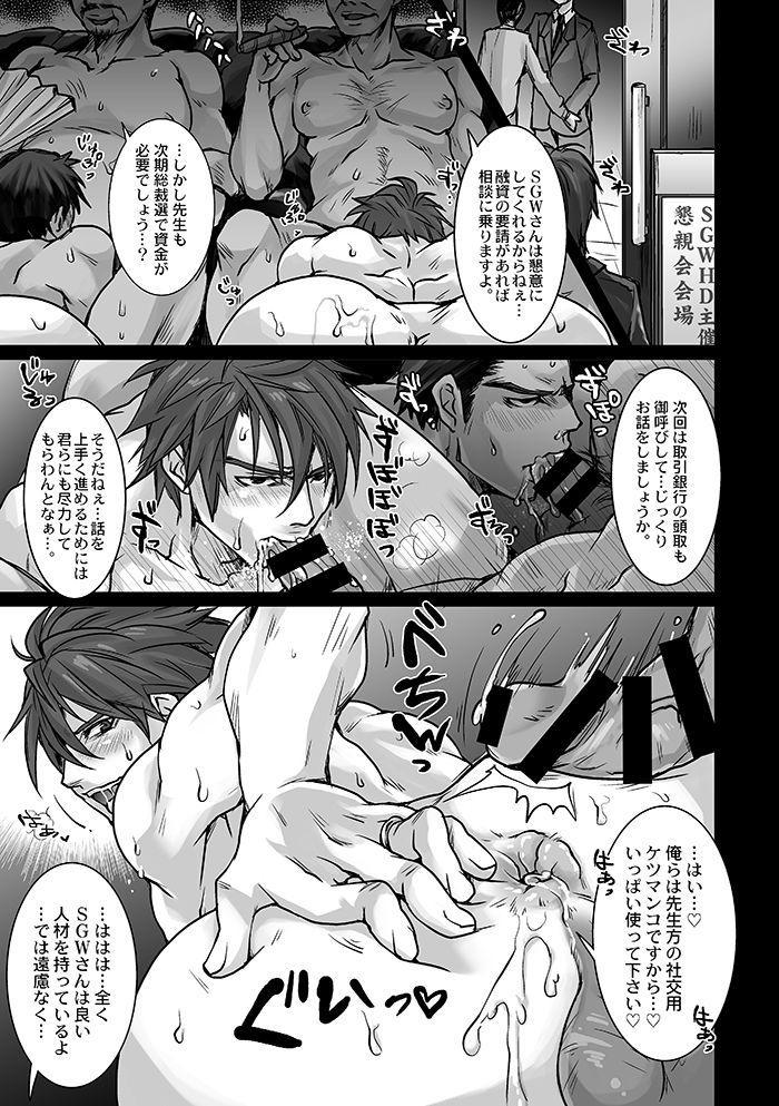 Unsou Gyoukai ni mo Makura Eigyou ga Arutte Hontou desu ka? Part.2 2