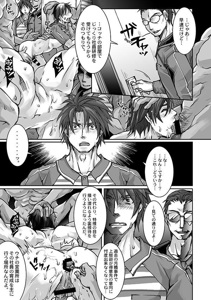 Unsou Gyoukai ni mo Makura Eigyou ga Arutte Hontou desu ka? Part.2 4