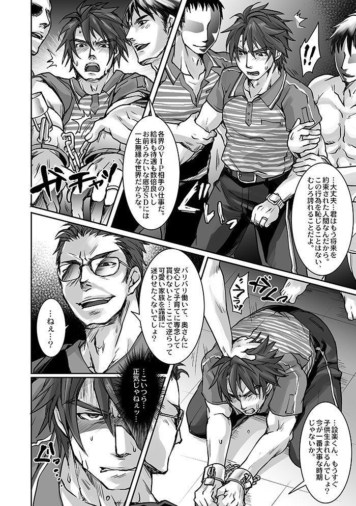 Unsou Gyoukai ni mo Makura Eigyou ga Arutte Hontou desu ka? Part.2 5