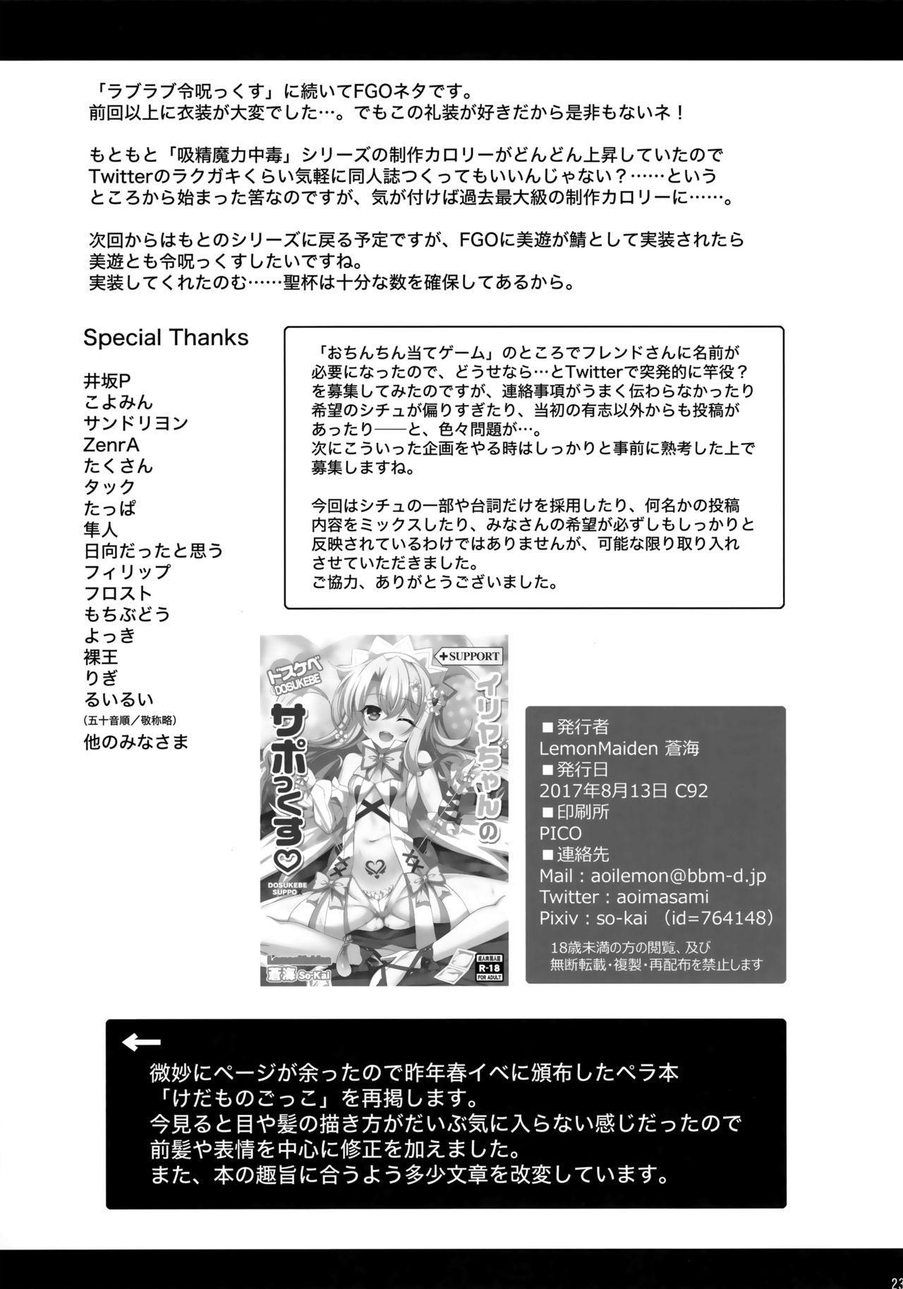 Illya-chan no Dosukebe Suppox 23
