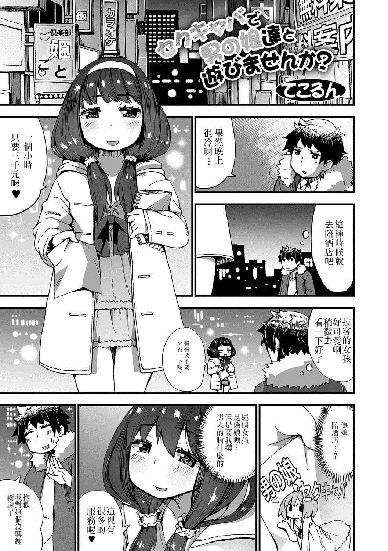 SexCaba de Otokonoko-tachi to Asobi masenka? 0