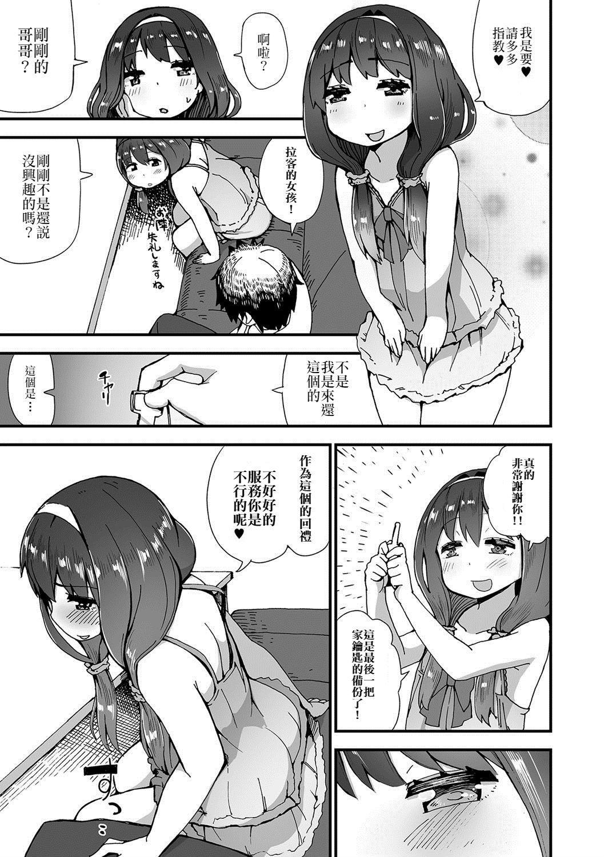 SexCaba de Otokonoko-tachi to Asobi masenka? 10
